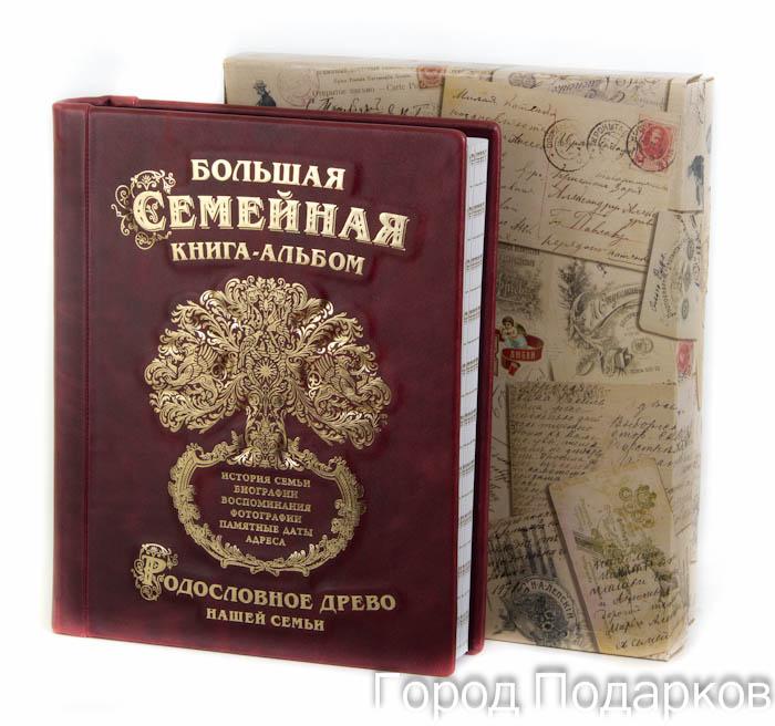 Книга родословная Большая семейная книга-альбом, 26,5 х 31,5 х 6,5 см дневники фолиант книга родословная книга