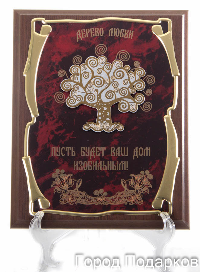 New Панно Дерево Любви Пусть будет Ваш дом изобильным, 26х31см, подарочный футляр60608002Основание - МДФ 26х20см Металлическая пластина- латунированная сталь Технология нанесения текста - лазерная гравировка Накладка -пластина металлическая в форме дерева с нанесенным рисунком Упаковка - подарочный футляр коричневая/золото