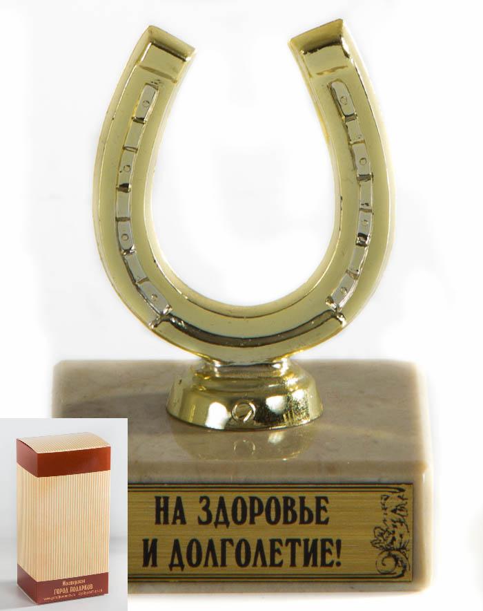 Кубок Подкова.На здоровье и долголетие!h14см, картонная коробка30515204Фигурка подарочная плоская,с основанием из искусственного мрамора h 14см золотой
