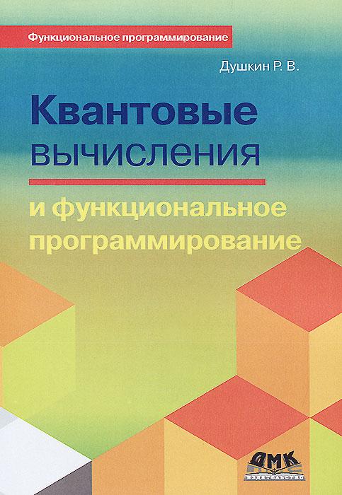 Zakazat.ru: Квантовые вычисления и функциональное программирование. Р.  В. Душкин