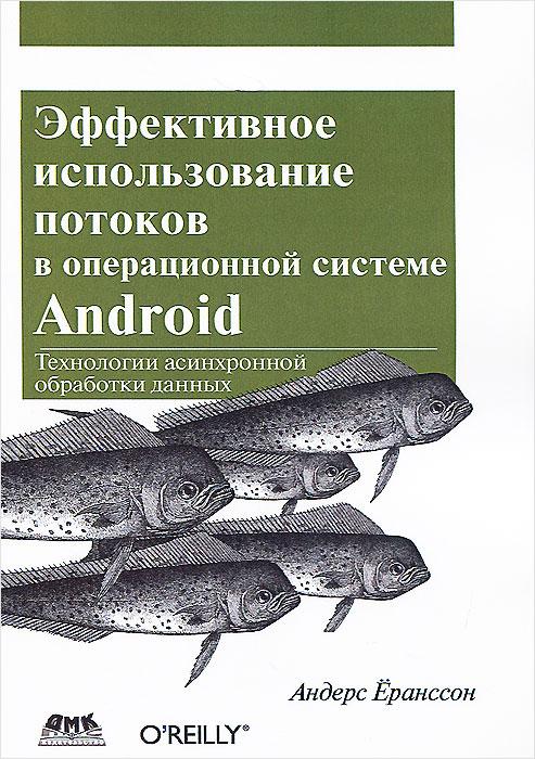 Андерс Ёранссон Эффективное использование потоков в операционной системе Android. Технологии асинхронной обработки данных android для женщин