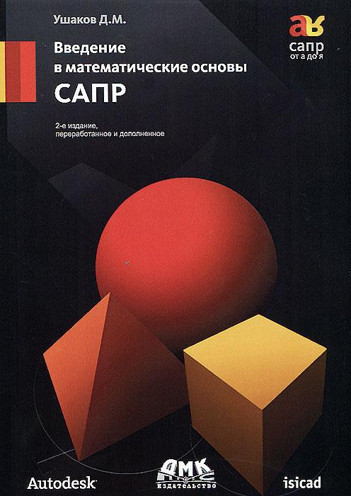 Д. М. Ушаков Введение в математические основы САПР. Курс лекций