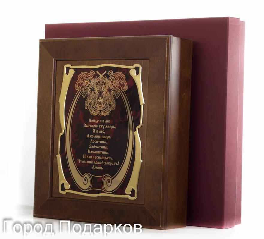 Ключница Молитва охотника золотая серия,36,5х32см, подарочная коробка пк 08 ключница домик охотника 33х29