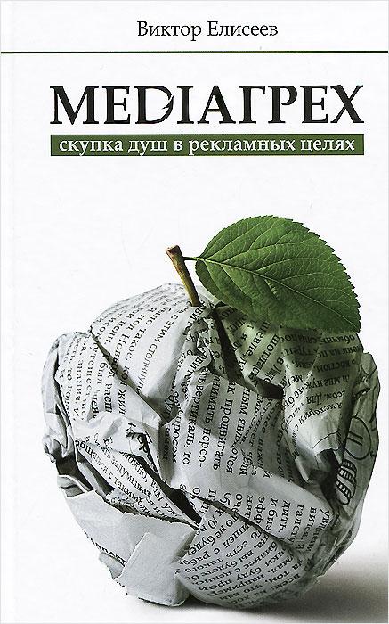 Виктор Елисеев Mediaгрех трудовой договор cdpc