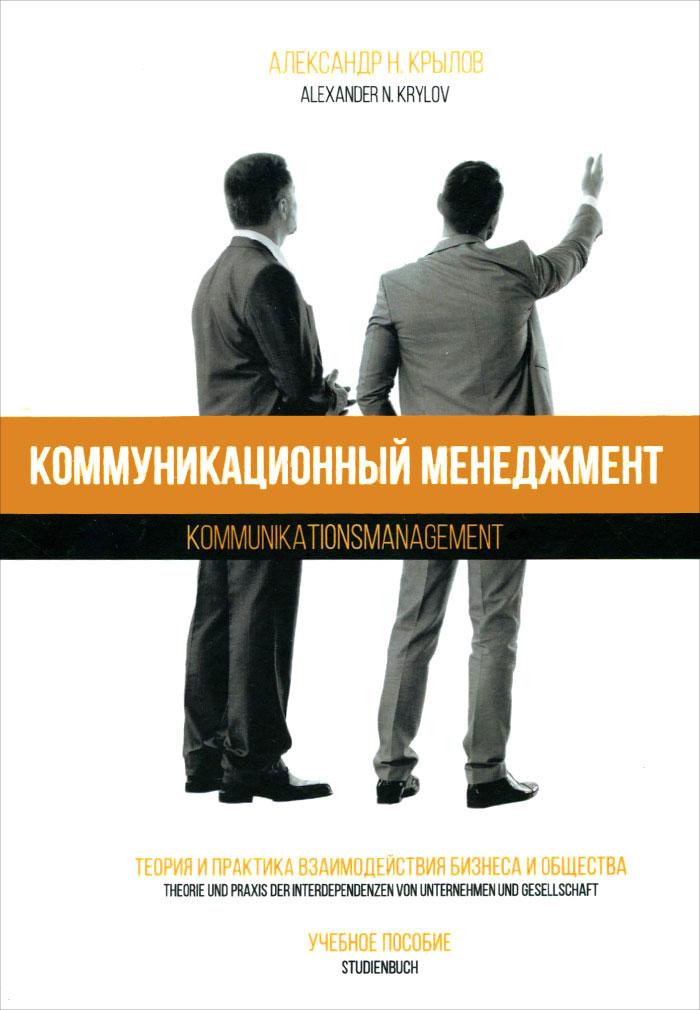 Коммуникационный менеджмент. Теория и практика взаимодействия бизнеса и общества. Учебное пособие