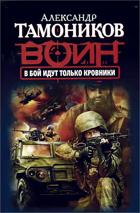 Александр Тамоников В бой идут только кровники тонгкат али где в краснодаре