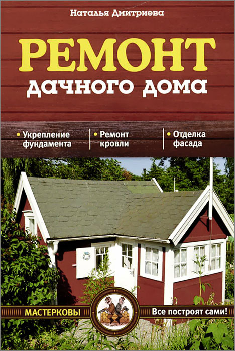 Наталия Дмитриева Ремонт дачного дома