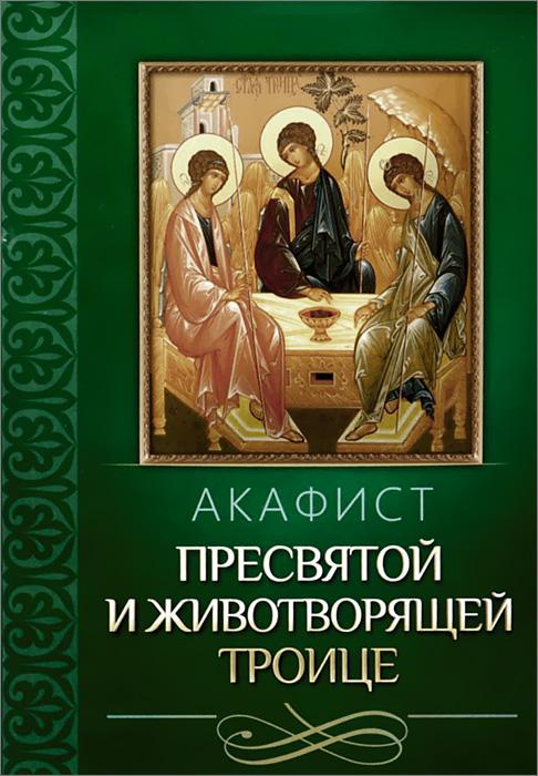 Акафист Пресвятой и Животворящей Троице акафист пресвятой и животворящей троице