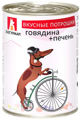 Консервы для собак Зоогурман Вкусные потрошки, с говядиной и печенью, 350 г консервы для собак зоогурман спецмяс с филе цыпленка 150 г
