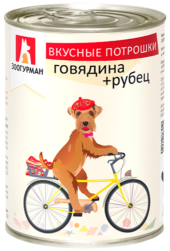 Консервы для собак Зоогурман Вкусные потрошки, с говядиной и рубцом, 350 г2304Консервы Зоогурман Вкусные потрошки, для собак изготовлены из натурального российского мяса. Не содержит сои, консервантов, красителей, ароматизаторов и генномодифицированных продуктов.Смешивая мясные консервы с моментальными кашами в нужном соотношении, исходя из возраста, размера, физического развития и активности вашего питомца, вы получите корм Зоогурман в наибольшей мере отвечающий вкусу и потребностям животного, приготовленный вашими собственными руками с заботой и любовью! Состав: говядина, рубец, печень, соль, растительное масло.Пищевая ценность: протеин 10%, жир 5%, углеводы 4%, клетчатка 0,2%, зола 2%, влага до 70%.Вес: 350 г.Товар сертифицирован.