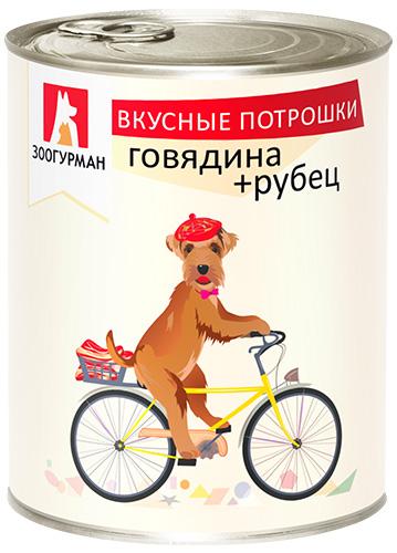 Консервы для собак Зоогурман Вкусные потрошки, с говядиной и рубцом, 750 г консервы для собак зоогурман спецмяс с филе цыпленка 150 г