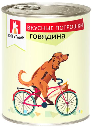 Консервы для собак Зоогурман Вкусные потрошки, с говядиной, 750 г консервы для собак зоогурман спецмяс с филе цыпленка 150 г