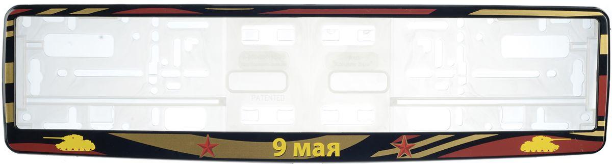 Рамка под номер ТанкиЗ0000014131Рамка Танки не только закрепит регистрационный знак на вашем автомобиле, но и красиво его оформит. Основание рамки выполнено из полипропилена, материал лицевой панели - пластик.Она предназначена для крепления регистрационного знака российского и европейского образца, декорирована рисунком и надписью 9 мая. Устанавливается на все типы автомобилей. Крепления в комплект не входят.Стильный дизайн идеально впишется в экстерьер вашего автомобиля.Размер рамки: 53,5 см х 13,5 см. Размер регистрационного знака: 52,5 см х 11,5 см.