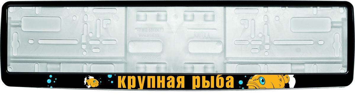 Рамка под номер Крупная рыбаЗ0000012318Рамка Крупная рыба не только закрепит регистрационный знак на вашем автомобиле, но и красиво его оформит. Основание рамки выполнено из полипропилена, материал лицевой панели - пластик.Она предназначена для крепления регистрационного знака российского и европейского образца, декорирована рисунком и надписью Крупная рыба. Устанавливается на все типы автомобилей. Крепления в комплект не входят.Стильный дизайн идеально впишется в экстерьер вашего автомобиля.Размер рамки: 53,5 см х 13,5 см. Размер регистрационного знака: 52,5 см х 11,5 см.