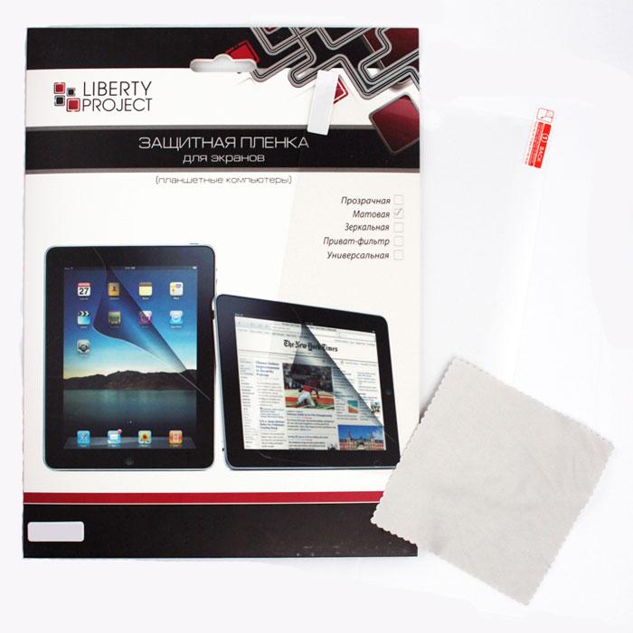 Liberty Project защитная пленка для iPad Air/Air 2, матоваяSM002069Защитная пленка Liberty Project предназначена для защиты поверхности экрана, а также частей корпуса iPad от царапин, потертостей, отпечатков пальцев и прочих следов механического воздействия.