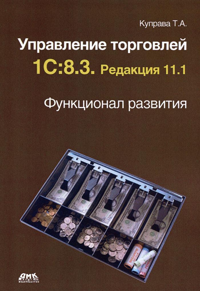 Управление торговлей 1С:8.3. Редакция 11.1. Функционал развития