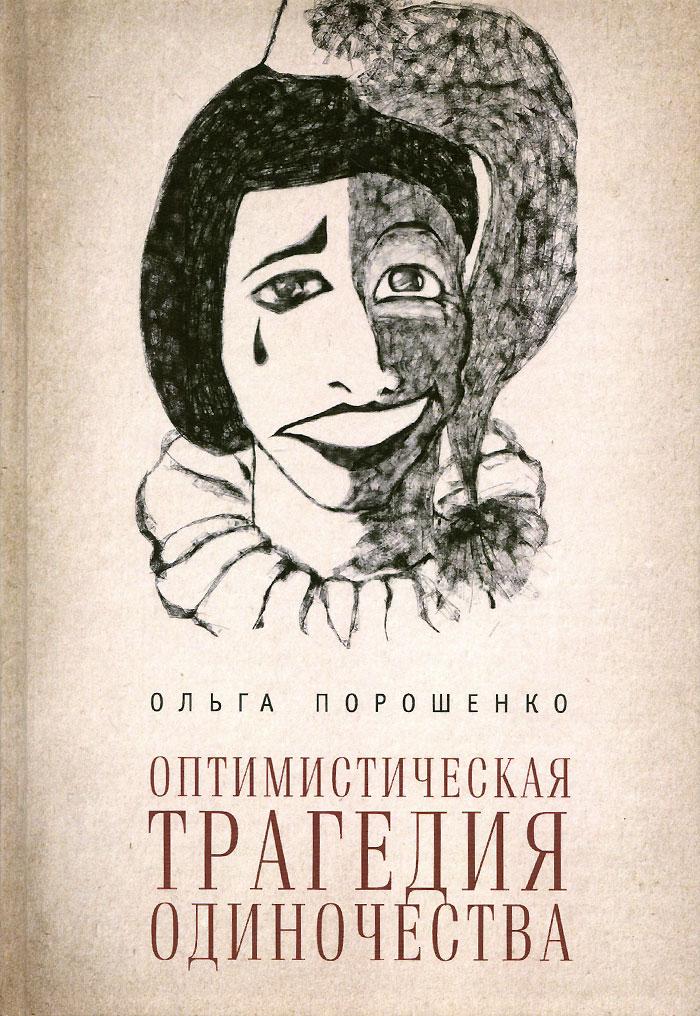 Ольга Порошенко Оптимистическая трагедия одиночества ларс свендсен философия одиночества