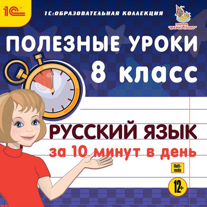Полезные уроки. Русский язык за 10 минут в день. 8 класс