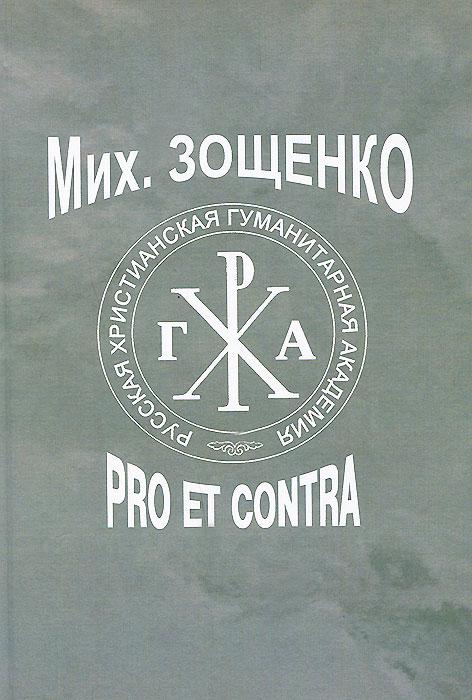 Михаил Зощенко Михаил Зощенко. Pro et Contra е ф бауэр pro et contra