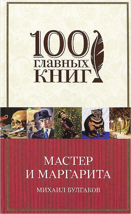 Михаил Булгаков Мастер и Маргарита булгаков михаил афанасьевич мастер и маргарита роман