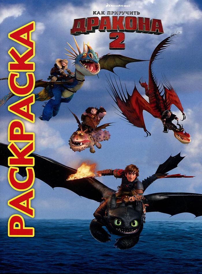 Как приручить дракона 2. Мультираскраска как приручить дракона книга 2 как стать пиратом