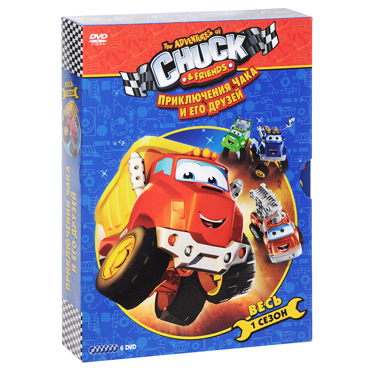 Приключения Чака и его друзей: Весь 1 сезон (6 DVD) видеодиски нд плэй экстрасенсы dvd video dvd box