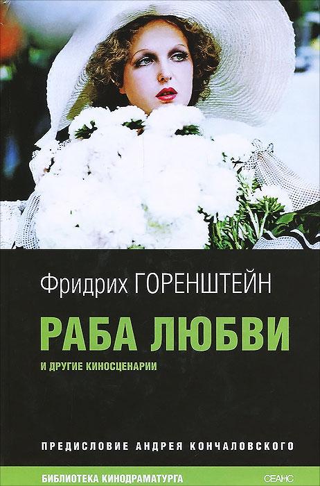 Фридрих Горенштейн Раба любви и другие киносценарии