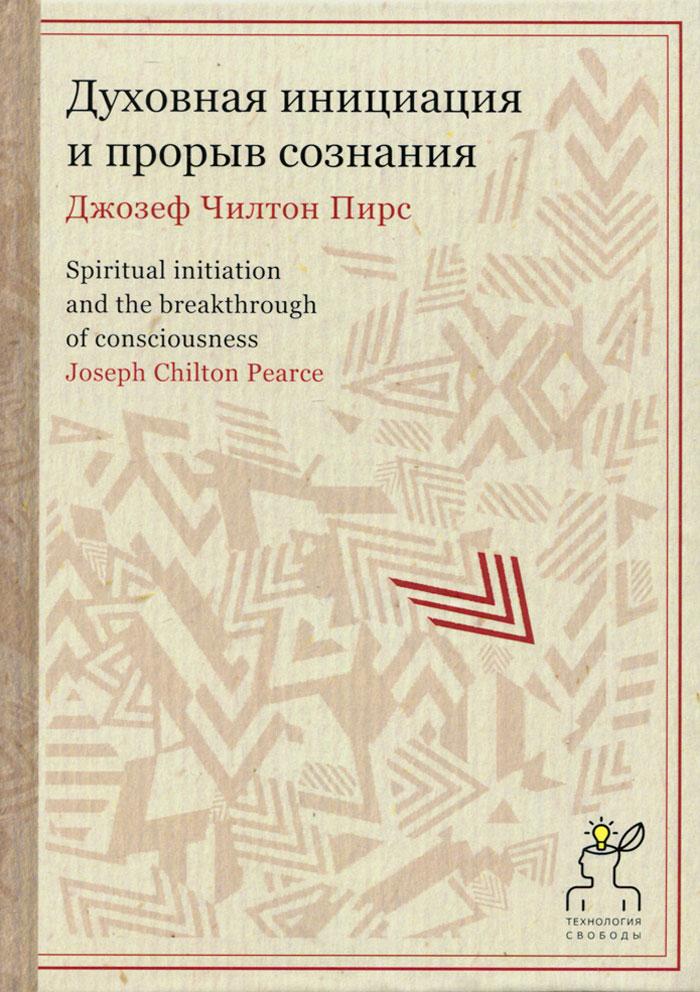 Скачать Духовная инициация и прорыв сознания быстро