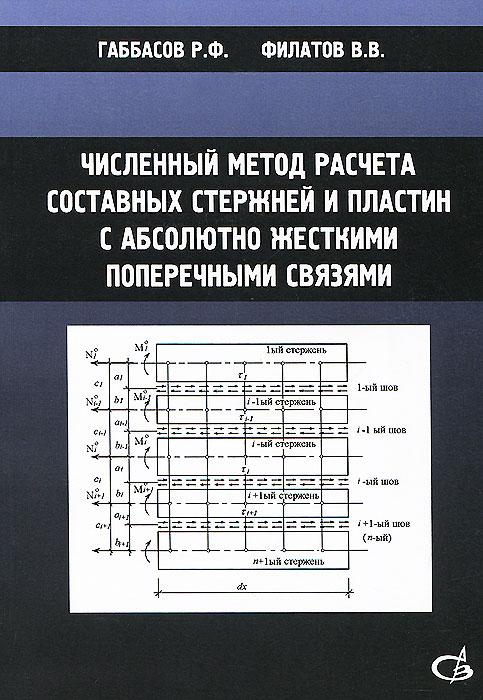 Р. Ф. Габбасов, В. В. Филатов Численный метод расчета составных стержней и пластин с абсолютно жесткими поперечными связями