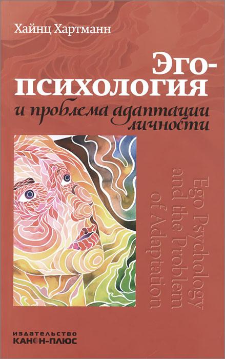 Эго-психология и проблемы адаптации личности