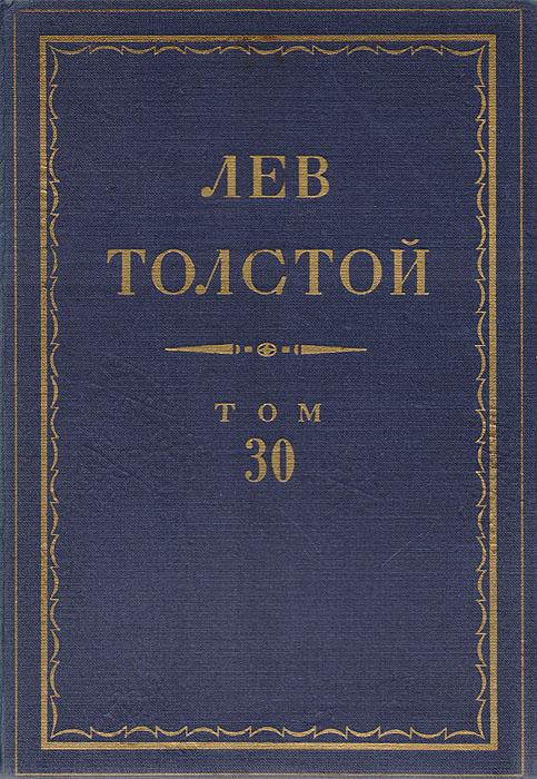 Л. Н. Толстой. Полное собрание сочинений в 90 томах. Том 30 головенко и пер что такое искусство и зачем оно нужно