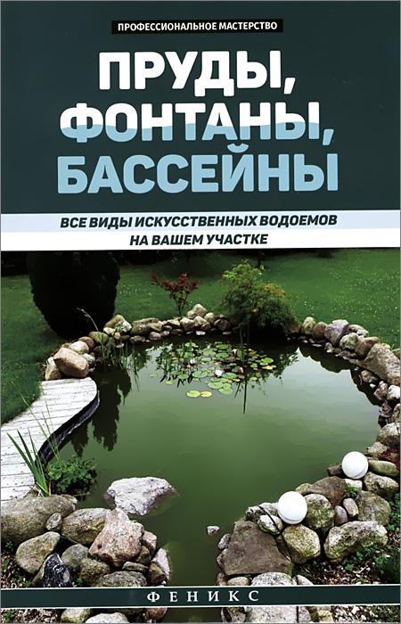 В. С. Котельников Пруды, фонтаны, бассейны. Все виды искусственных водоемов на вашем участке
