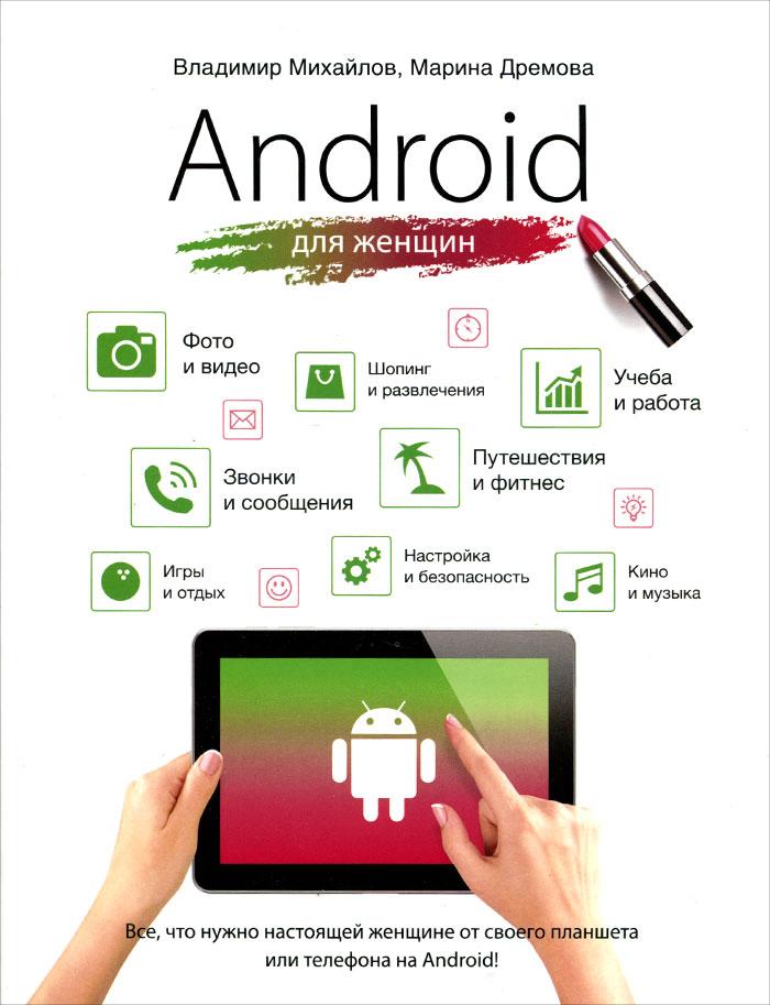 Владимир Михайлов, Марина Дремова Android для женщин android для женщин