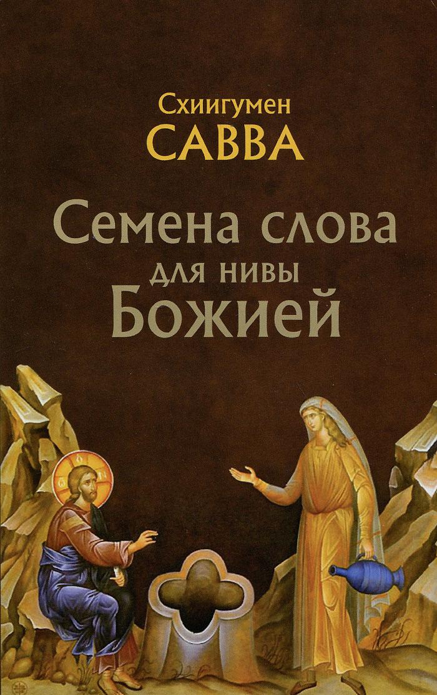 Схиигумен Савва Семена слова для нивы Божией tc 102 122