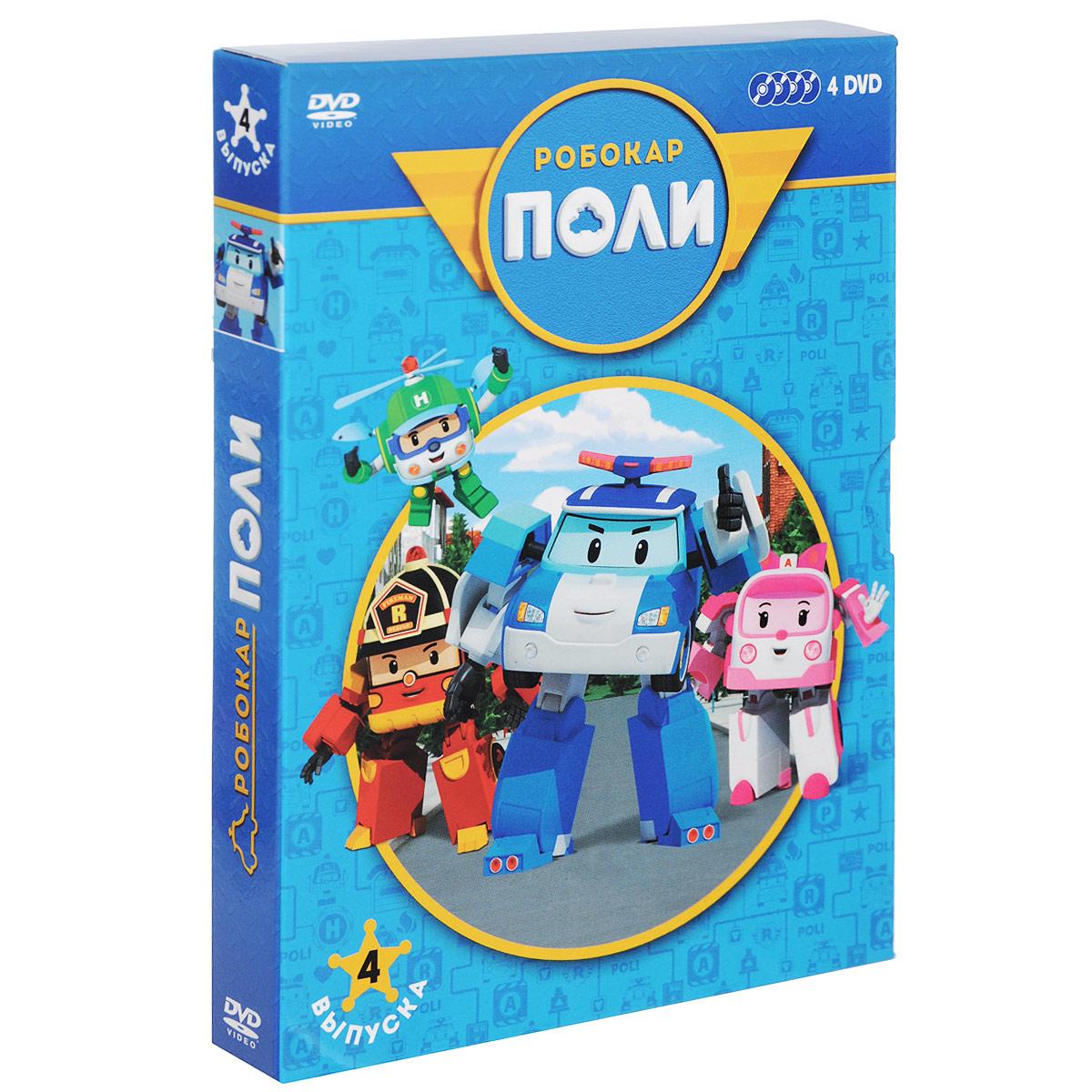 Робокар Поли. 4 выпуска (4 DVD)