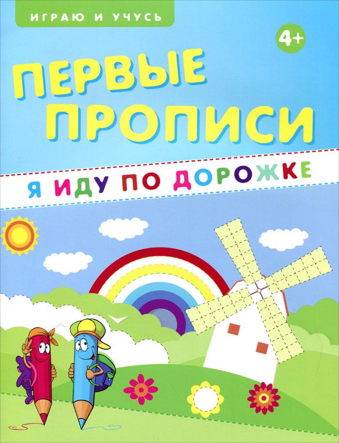 Е. Мишакова Первые прописи. Я иду по дорожке по сказочным дорожкам