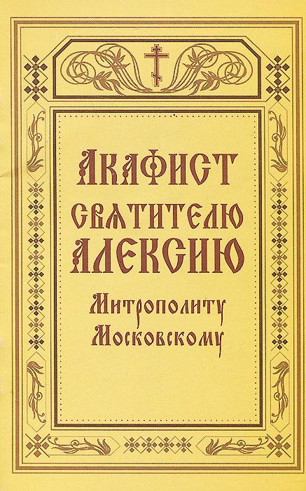 Акафист святителю Алексию, митрополиту Московскому акафист святителю христову николаю