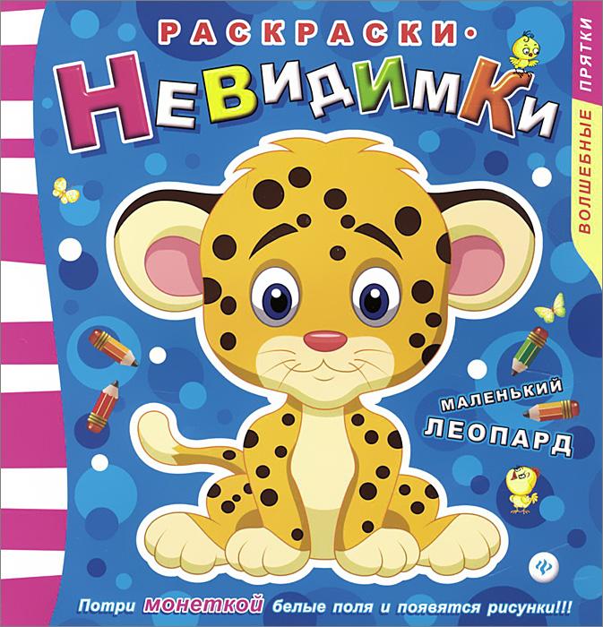 Купить Маленький леопард. Раскраска