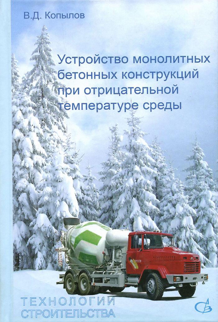 В. Д. Копылов Устройство монолитных бетонных конструкций при отрицательных температурах среды