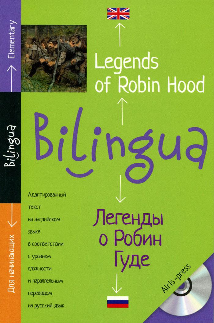 Легенды о Робин Гуде / Legends of Robin Hood (+ CD) народное творчество полное собрание баллад о робин гуде