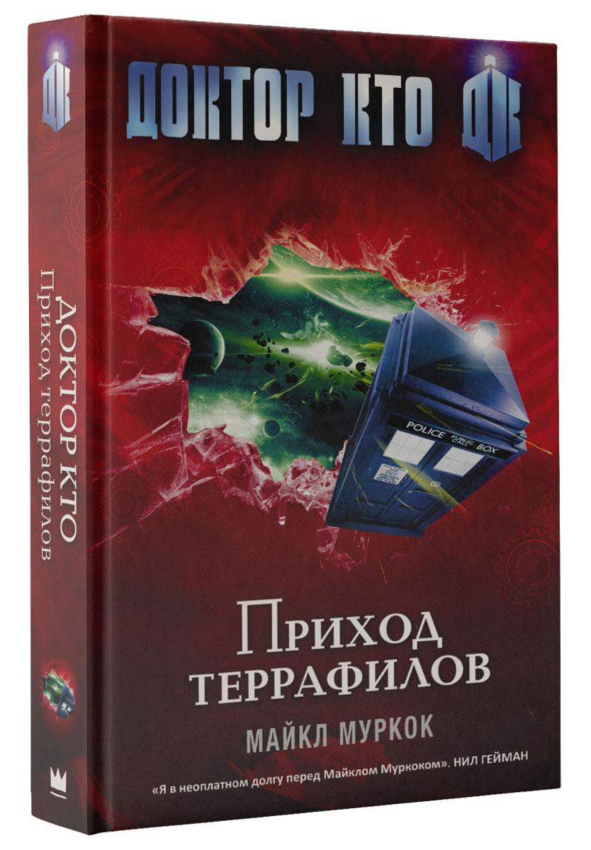 Майкл Муркок Доктор Кто. Приход террафилов
