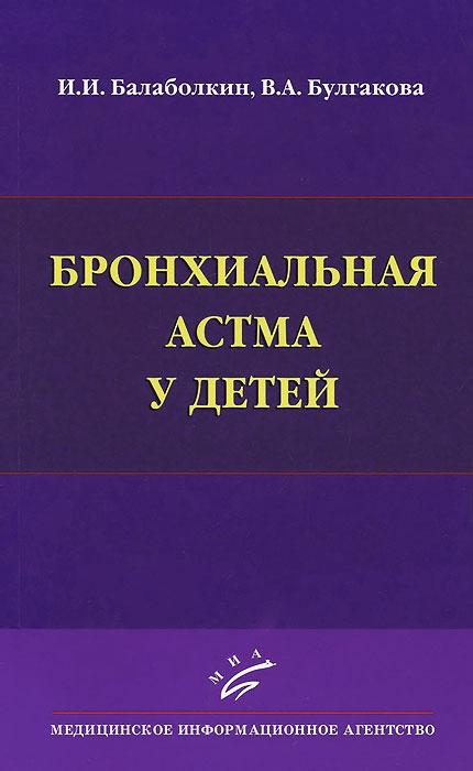 И. И. Балаболкин, В. А. Булгакова Бронхиальная астма у детей