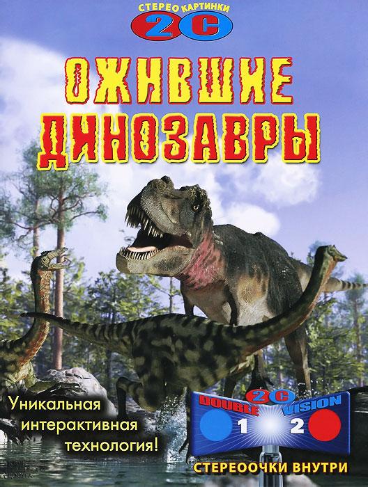 Скачать Ожившие динозавры стереоочки) быстро