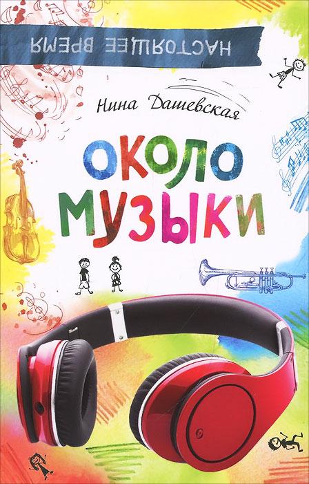 Нина Дашевская Около музыки н в щерба часольбом фэш драгоций
