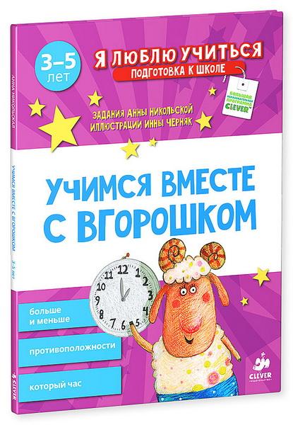 Анна Никольская Учимся вместе с Вгорошком. Больше и меньше, противоположности, который час