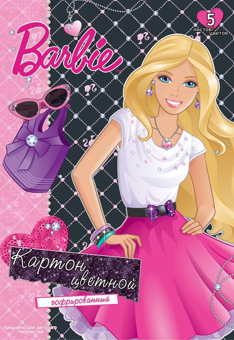 Набор цветного гофрированного картона Barbie, 5 листовB757Набор гофрированного цветного картона Barbie позволит создавать всевозможные аппликации и поделки. Набор включает 5 листов одностороннего цветного картона формата А4. Цвета: желтый, красный, зеленый, синий, оранжевый.Создание поделок из цветного картона позволяет ребенку развивать творческие способности, кроме того, это увлекательный досуг. Набор упакован в картонную папку с изображением Barbie.УВАЖАЕМЫЕ КЛИЕНТЫ! Обращаем ваше внимание на возможные изменения в дизайне обложке. Поставка осуществляется в одном из приведенных вариантов в зависимости от наличия на складе.