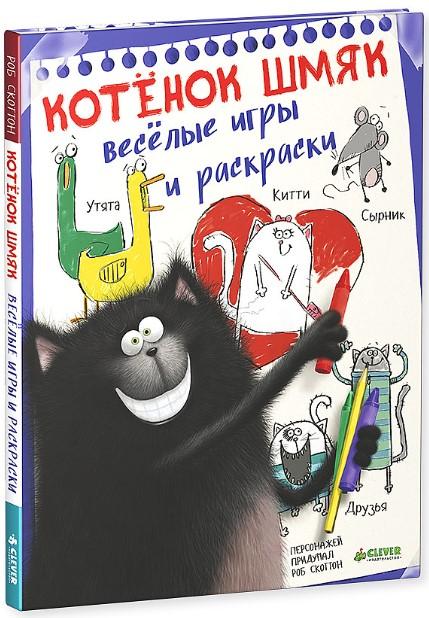 Котенок Шмяк. Веселые игры и раскраски куплю вислоухого котенка в красноярске