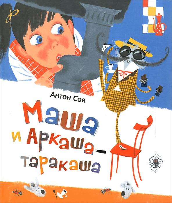 Маша и Аркаша-таракаша  - купить со скидкой
