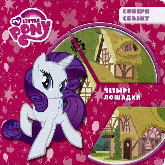 My Little Pony. Четыре лошадки