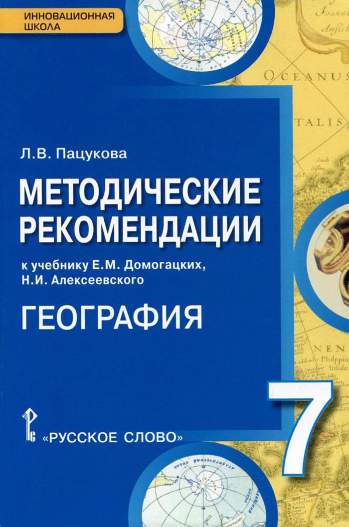 География. 7 класс. Методические рекомендации к учебнику Е. М. Домогацких, Н. И. Алексеевского
